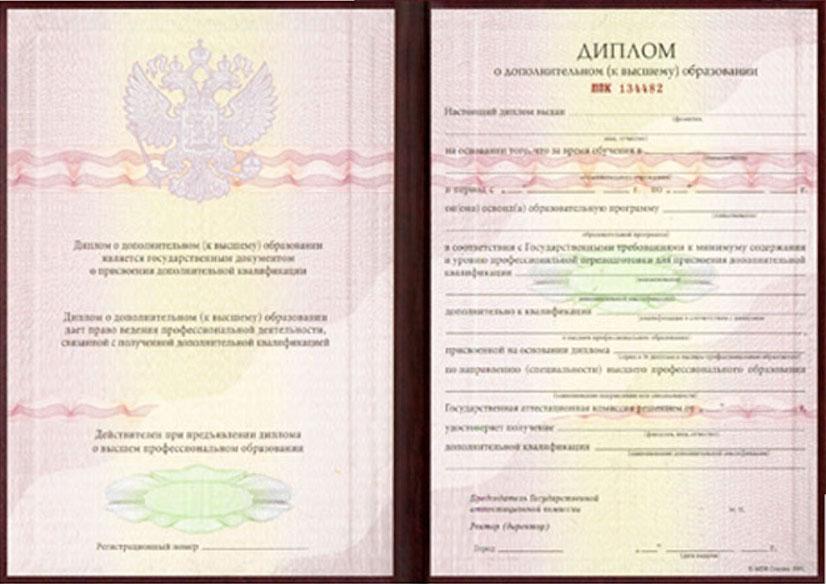 государственный диплом и диплом государственного образца разница - фото 4